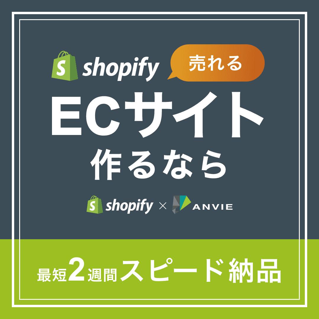 Shopify売れるECサイト作るならShopify×ANVIE最短2週間スピード納品