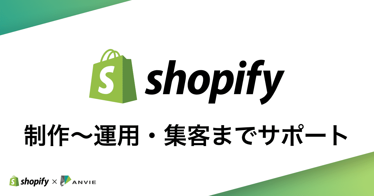 Shopify制作~運用・集客までサポート